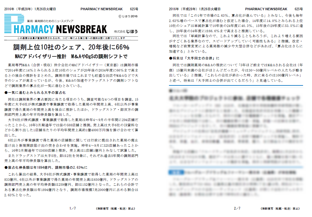 薬局・薬剤師のためのニュースメディアPHARMACY NEWSBREAK 625号