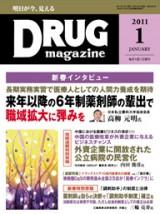 DRUG magazine2011年1月号