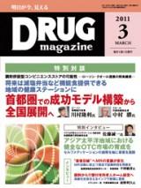 DRUG magazine2011年3月号