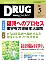 DRUG magazine2011年5月号