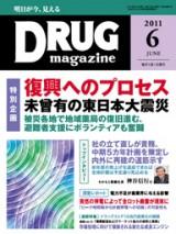 DRUG magazine2011年6月号