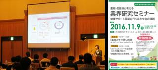 ファミリーマート主催 業界研究セミナー (大阪会場)