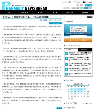 薬局・薬剤師のためのニュースメディアPHARMACY NEWSBREAK コラム「増加するM&A、下がる買収価格」