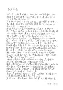 高い評価を頂き、このタイミングで譲渡できたことにとても感謝しています。:手紙