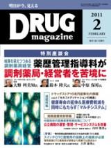 DRUG magazine2011年2月号