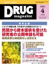 DRUG magazine2011年4月号