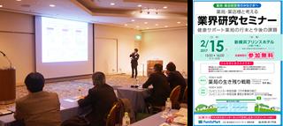 ファミリーマート主催 業界研究セミナー (新横浜会場)