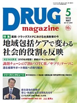 DRUG magazine2018年5月号