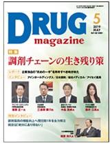 DRUG magazine 2019年5月号