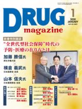 DRUG magazine 2020年1月号